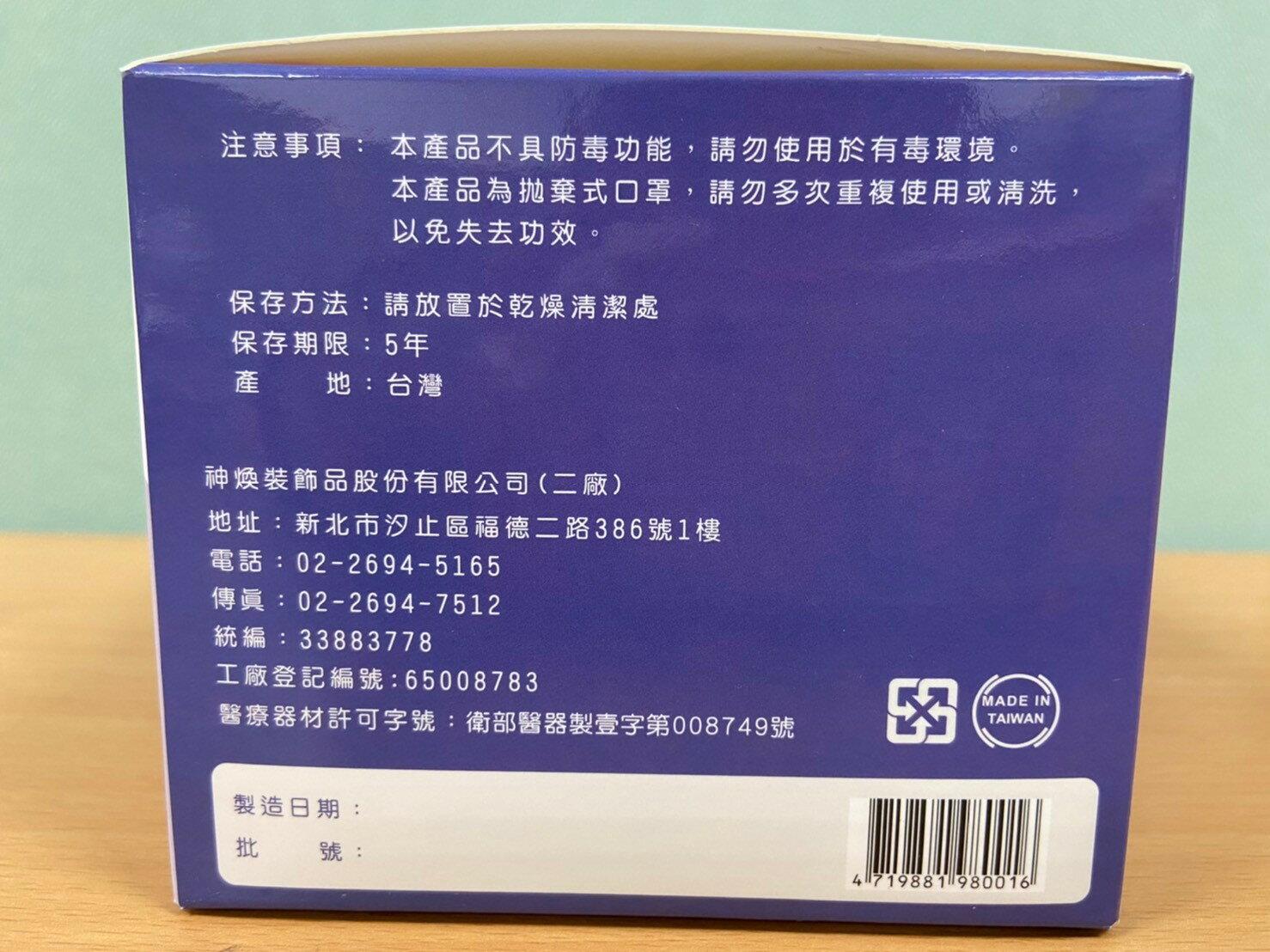 雙鋼印醫療級口罩 50片環保包 拋棄式成人口罩 防水防飛沫 三層口罩  靜電熔噴布 不含「偶氮色料」、不含「游離甲醛」