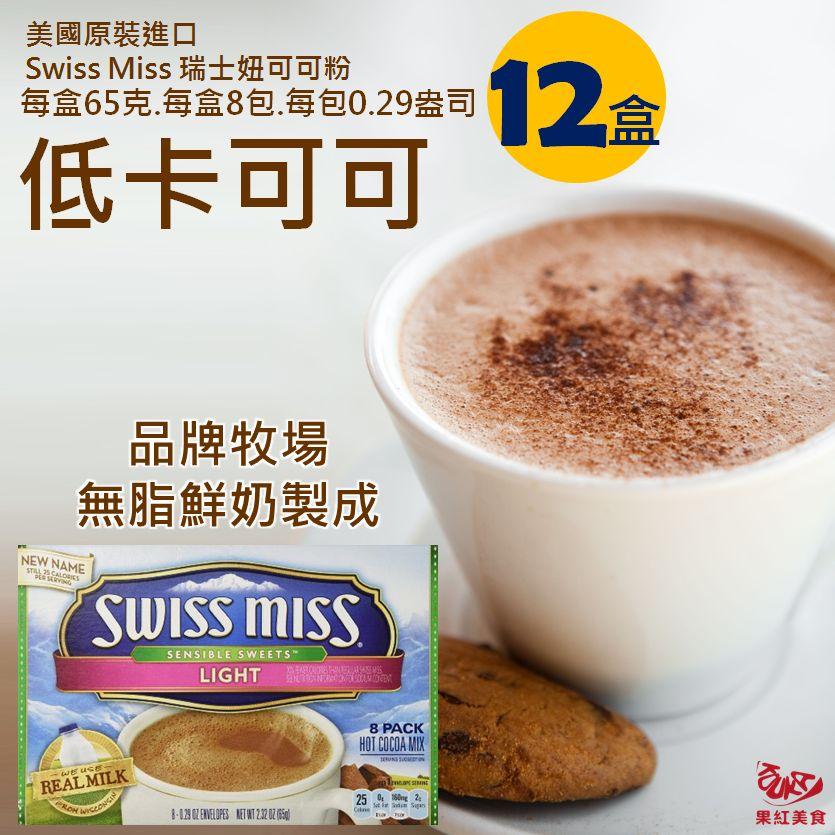[12盒免運] 美國Swiss Miss Light瑞士妞低卡牛奶巧克力即溶可可粉(每盒8包)餐飲食材烘焙材料