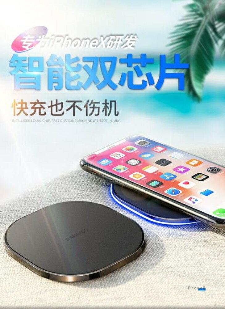 免運 銳舞iPhoneX無線充電器蘋果8手機8Plus快充QI無限iPhone X底座八P