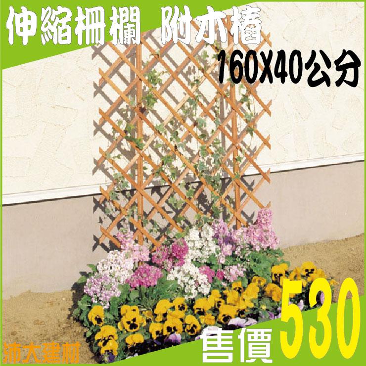 《沛大建材》$530 伸縮柵欄 40x160公分 附木樁 實木 花架 園藝 DIY 植摘 花園 造景