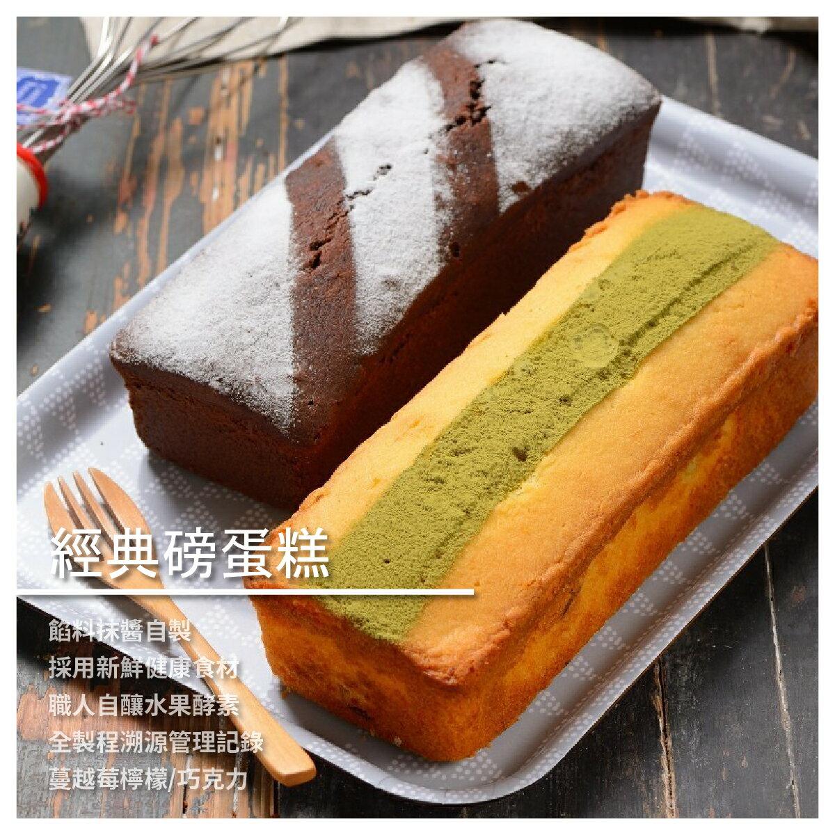 【Doly朵莉】經典磅蛋糕 蔓越莓檸檬/巧克力