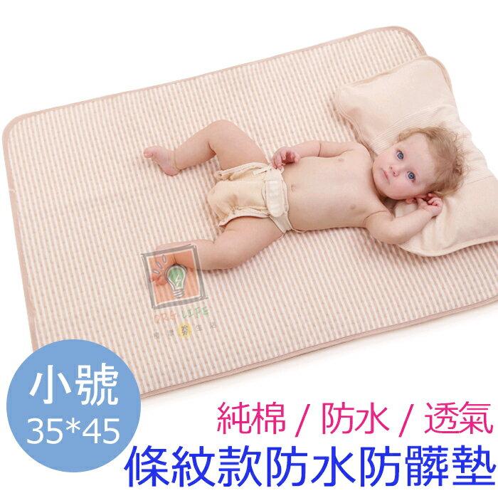 ORG《SD0976》小號下標區~無印染 防水墊 隔尿墊 防髒墊 保潔墊 吸水墊 嬰兒床 手推車 推車 防尿墊 尿布墊