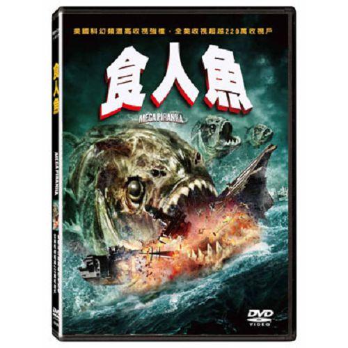 食人魚DVD