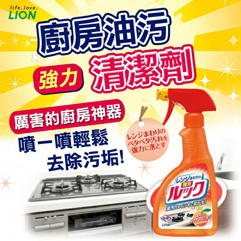 LION 獅王 LOOK 廚房油污清潔劑 400ml 清潔劑 廚房 清潔 油污