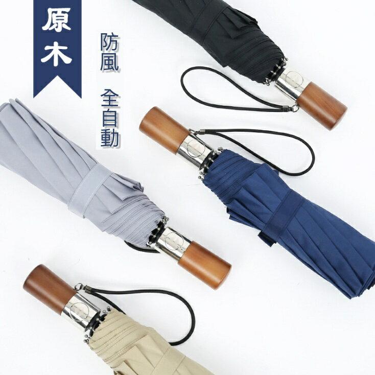 【現貨免等】復古實木手柄雨傘 自動傘 折疊傘【UBAAST23】 0