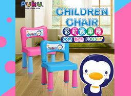 ~尋寶趣~PUKU 藍色企鵝 彩虹糖椅子 水色  粉色 餐椅  兒童桌椅  可拆  收納