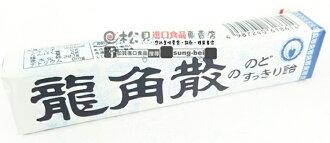 龍角散條糖12g【4987240618614】