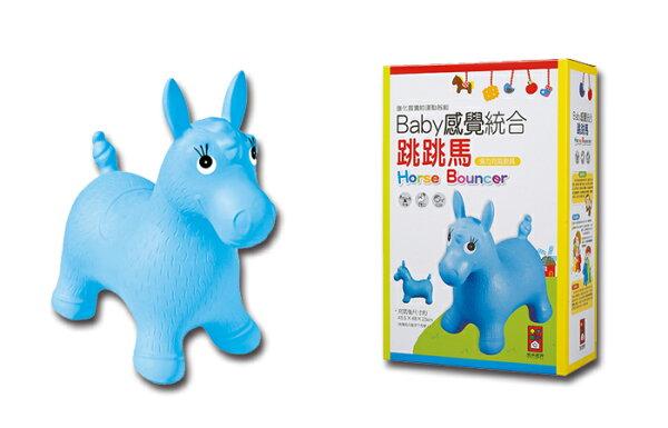 藍色小馬-Baby感覺統合跳跳馬(新版+打氣筒)兒童玩具現貨運動遊戲