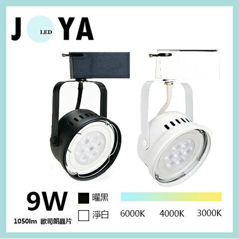 ☛ 買十送一☚德國歐司朗晶片 軌道燈 碗公型 AR111 9W軌道燈投射燈●JOYA燈飾