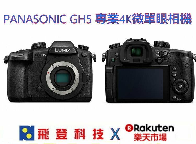 【專業4K攝影微單眼】 PANASON.IC DC-GH5 單機背 加送 原廠包 6K照相 4K高畫質錄影 對焦快速 拍微電影最佳選擇