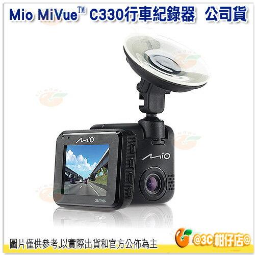 送保貼 Mio MiVue C330 行車記錄器 公司貨 F1.8光圈 支援128G 夜間拍攝效果佳