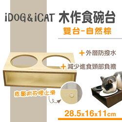 日本IDOG&ICAT 木作食碗台(雙台)-自然棕