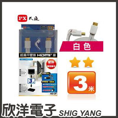 ※ 欣洋電子 ※ PX大通 速乙太網HDMI線 超扁平壁掛 3米 傳輸線 (HD-3F) / 黑 白 兩色自由選購