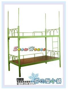 ╭☆雪之屋居家生活館☆╯AA521-01雙層蘋果綠圓管床(不含蚊帳架)上下床員工宿舍床雙人床外勞床DIY自組
