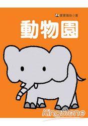 動物園:寶寶隨身小書