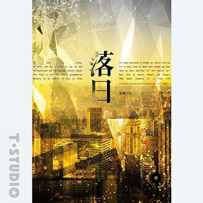 拉拉藝文小說《落日》【限】│北極之光文化出版│ - 限時優惠好康折扣