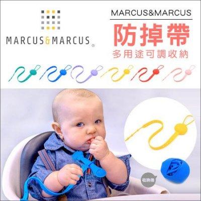 【Marcus   Marcus】動物樂園 多用途可調收納防掉帶1入組 (多色可選)