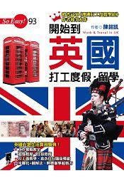 開始到英國打工度假‧留學
