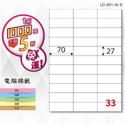 【勇氣標籤】 電腦標籤紙 33格 LD-891-W-B  白色 1000張  影印 雷射 噴墨 貼紙 兩盒免運