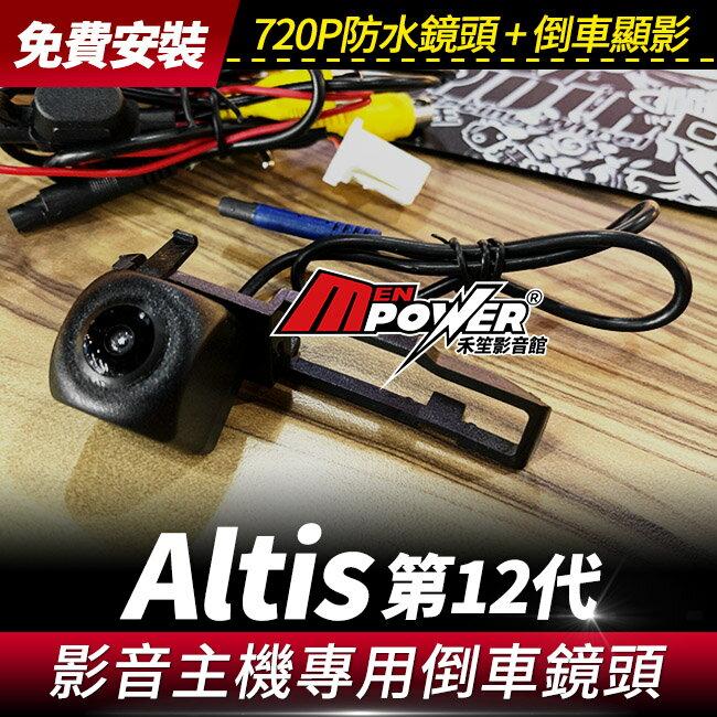 【送免費安裝】Altis 第十二代 2019後 影音主機專用 倒車後鏡頭 AHD720P【禾笙影音館】