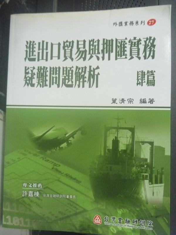 【書寶二手書T1/進修考試_YAV】進出口貿易與押匯實務疑難問題解析(肆篇)_葉清宗