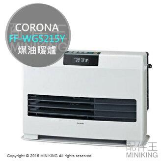 【配件王】日本代購 一年保 CORONA FF-WG5215Y 煤油暖爐 22疊 另 FH-EX6715BY