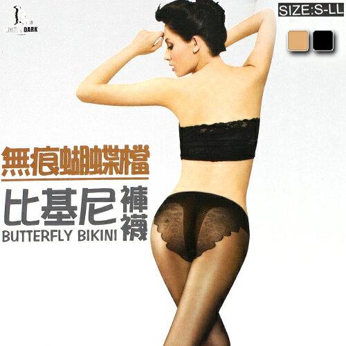 無痕蝴蝶檔比基尼褲襪臀部緹花蘆薈護膚耐穿透氣台灣製LIGHT&DARK
