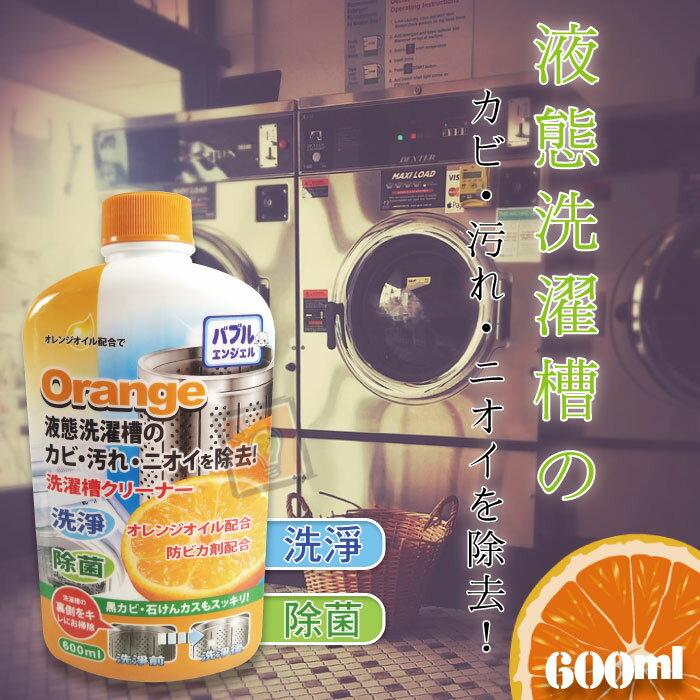 ORG~SD1321a~ ~橘油添加 洗衣槽 洗衣機 清潔劑 液態清潔劑 洗衣槽 去污劑 洗衣槽 洗衣機 大掃除