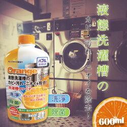 ORG《SD1321a》日本~橘油添加 洗衣槽 洗衣機 清潔劑 液態清潔劑 洗衣槽專用去污劑 洗衣槽 洗衣機 大掃除