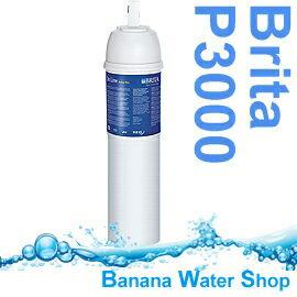 【Banana Water Shop】Brita  P3000硬水軟化型長效濾心(適用於Brita On-Line Active Plus濾水系統)