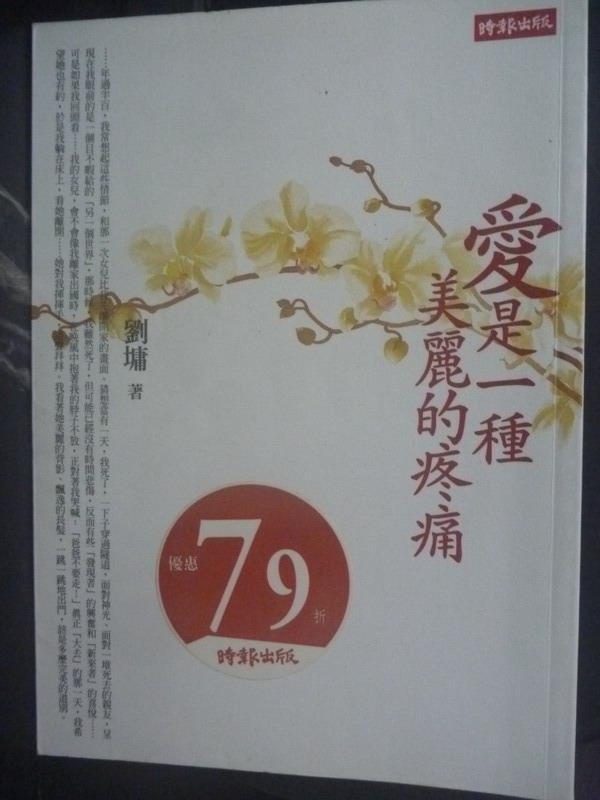 【書寶二手書T7/短篇_GMT】愛是一種美麗的疼痛_劉墉