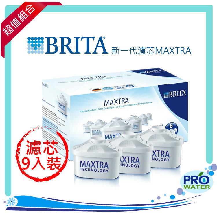 德國BRITA新一代濾芯MAXTRA【九入裝】 - 限時優惠好康折扣