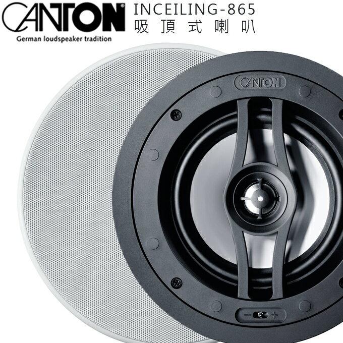 吸頂式喇叭 ★ CANTON INCEILING-865 公司貨 0利率 免運