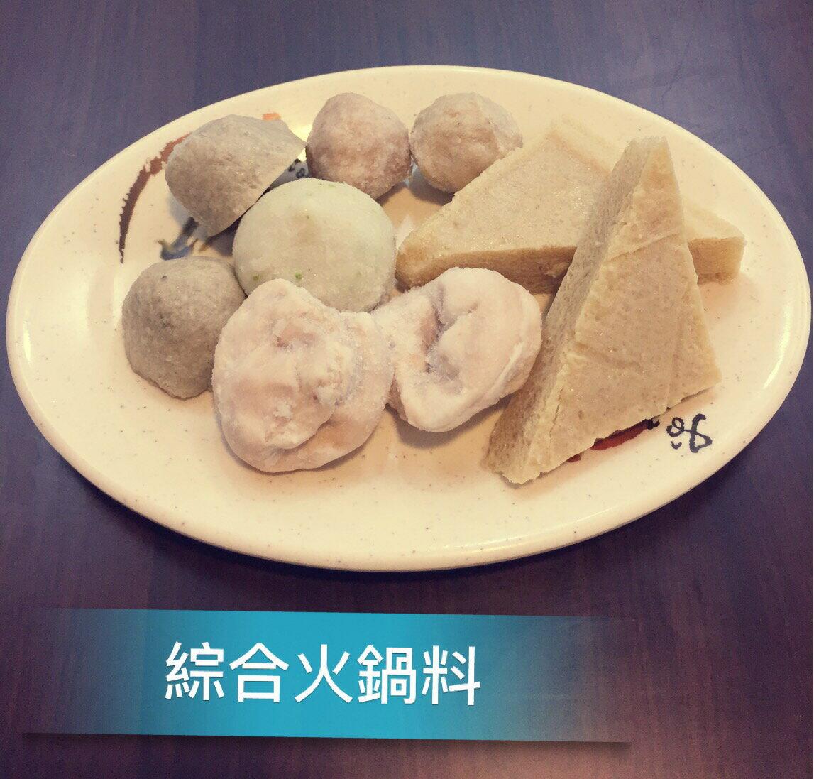 綜合火鍋料 (鱈魚餃x2 冷凍豆腐x2 ?鴨肉貢丸x2 ?虱目魚丸x2 魚包蛋x1)