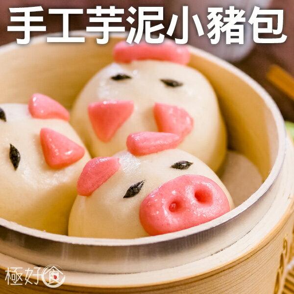 極好食❄【香甜濃郁】手工開心芋泥小豬包-60g±5%X10入裝