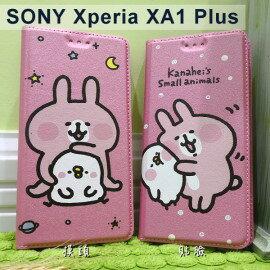 卡娜赫拉皮套SONYXperiaXA1Plus(5.5吋)【正版授權】