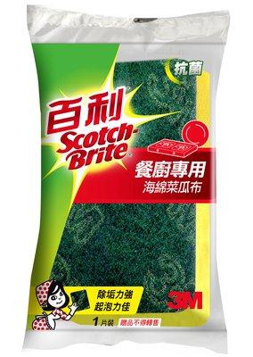【3M】官方現貨 百利 74S 餐廚專用海綿菜瓜布 1片裝