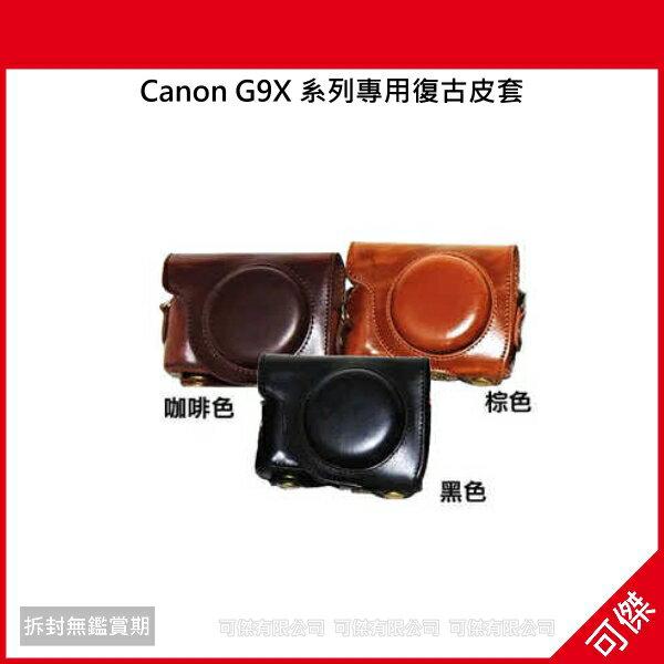 可傑  Canon G9X 系列專用復古皮套    皮革質感  精細做工