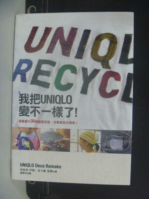 【書寶二手書T7/美工_GDC】我把UNIQLO變不一樣了:創意改造_佐佐木戶桃