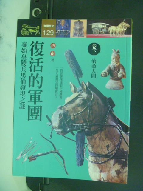 【書寶二手書T5/歷史_OJY】復活的軍團(下):秦始皇陵兵馬俑發現之謎_岳南