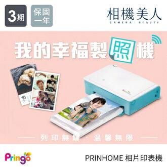 HiTi Pringo Prinhome WIFI NFC 行動 相片印表機 相印機 印表機 贈120張相紙+2捲色帶