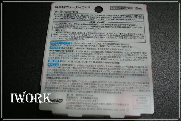 【iWork】聯名限定款HelloKitty絆創膏不沾手