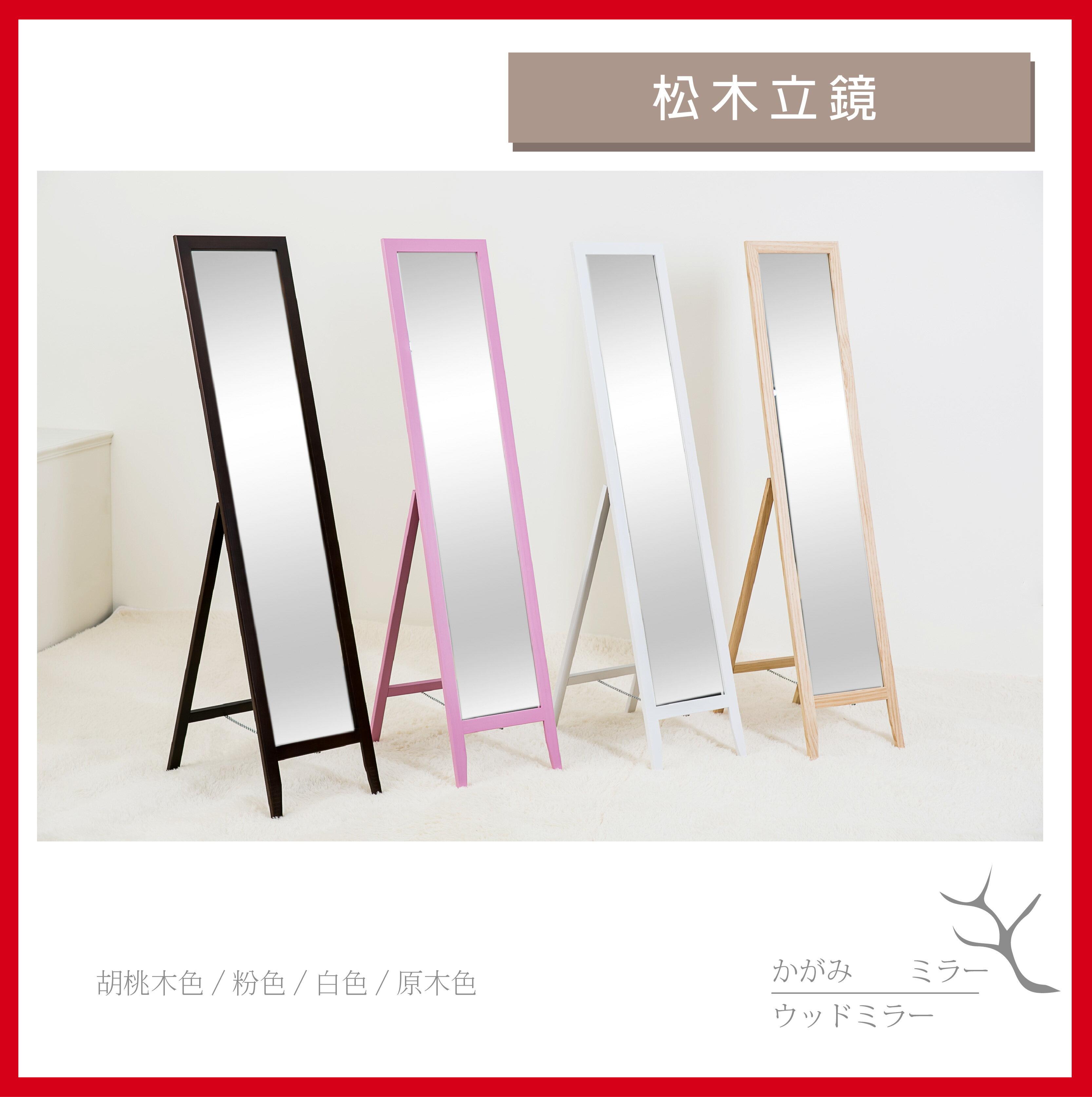 [免運] 三色可選 實木製造 台灣玻璃 實木立鏡 實木穿衣鏡 實木化妝鏡 實木落地鏡 實木全身鏡 立鏡 穿衣鏡 全身鏡
