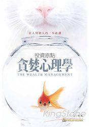 投資原點:貪婪心理學