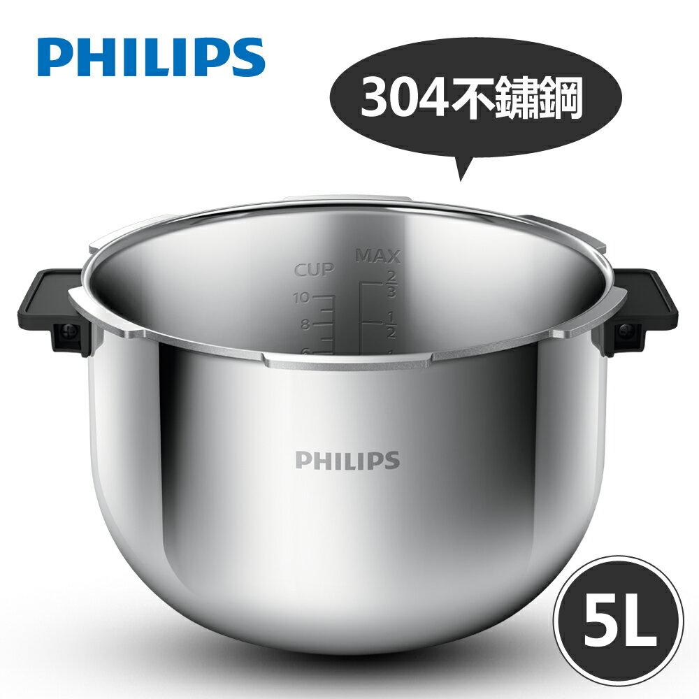 【飛利浦 PHILIPS】雙重脈衝智慧萬用鍋專屬不鏽鋼內鍋(HD2779) - 限時優惠好康折扣