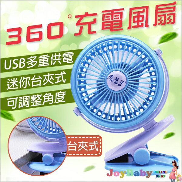 嬰兒車風扇電扇USB夾扇迷你360°旋轉充電可三段變速~JoyBaby