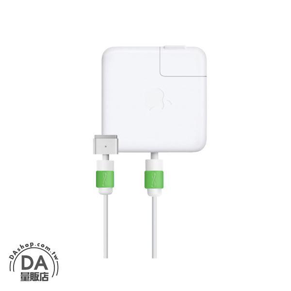《DA量販店》官方正品 高品質Logo商標認證 Apple MACBOOK I線套 MAC 充電線 保護套 綠色(W98-0014)