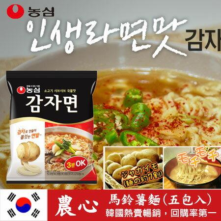 韓國農心馬鈴薯麵(五包入)585g土豆麵馬鈴薯拉麵拉麵泡麵韓國泡麵【N100345】