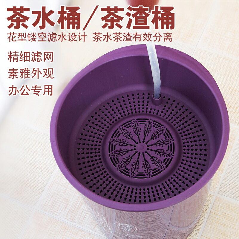 茶渣桶 茶渣桶倒茶葉茶桶功夫茶具配件塑料茶臺茶水桶儲水桶小過濾垃圾筒 【CM1587】