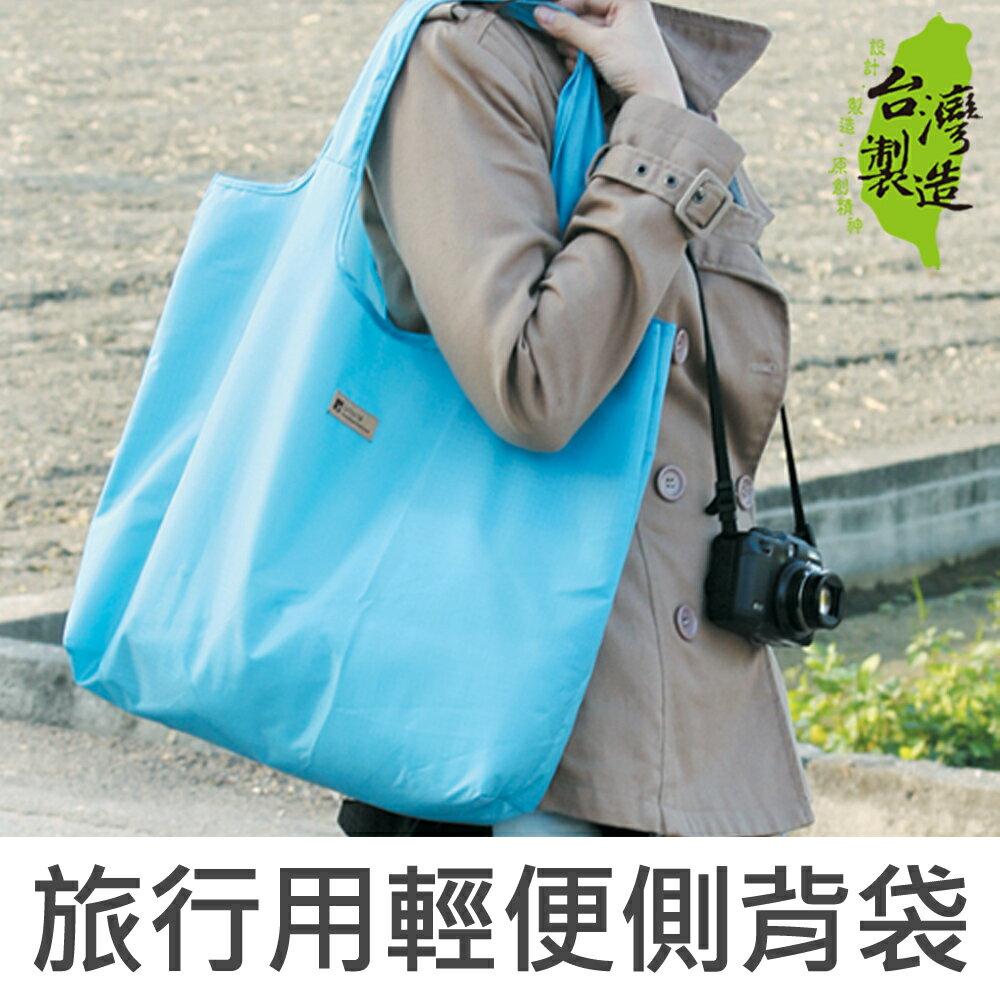 珠友 SN-20016 輕便旅行 購物 側背袋/肩背包/手提袋-Unicite